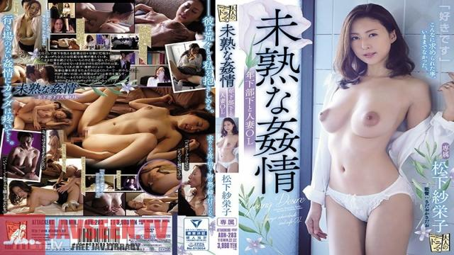 ADN-203 Studio Attackers - Immature Adultery: Married Woman Office Lady And Her Younger Subordinate - Saeko Matsushita