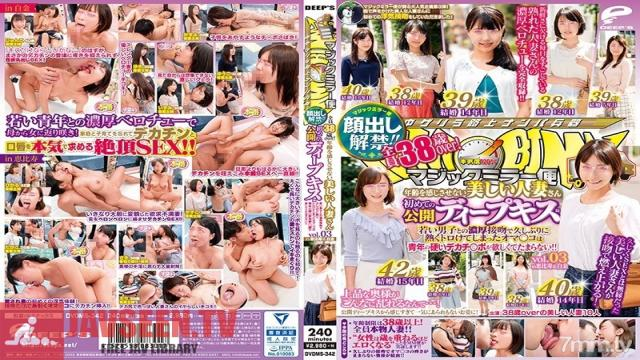 DVDMS-342 Studio Deep's - Faces Revealed!! The Magic Mirror Number Bus All Ladies, 38 And Over! A Beautiful Married Woman Who Doesn't Look Or Feel Her Age Her First Public French Kiss Vol.03 When She Has Hot Smothering Kisses With A Younger Man, Her Pussy Starts Ge