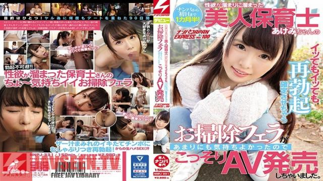 NNPJ-331 Studio Nanpa JAPAN - Only A Month And Half From Picking Her Up To Having Sex For The First Time! Akemi, A Beautiful But Sexually Frustrated Nursery School Teacher Gives Such A Good Clean-Up Blowjob, She'll Get You Hard No Matter How Many Times You Cum. It Was S