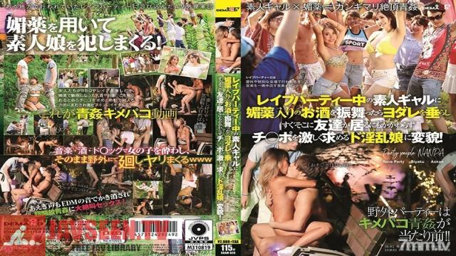 SDAM-020 Studio SOD Create - We Gave Booze Spiked With An Aphrodisiac To An Amateur Gal At A Rave And She Suddenly Turned Into A Dirty Girl Who Started Drooling And Wanting Cock Even Though Her Friends Were Right Next To Her!
