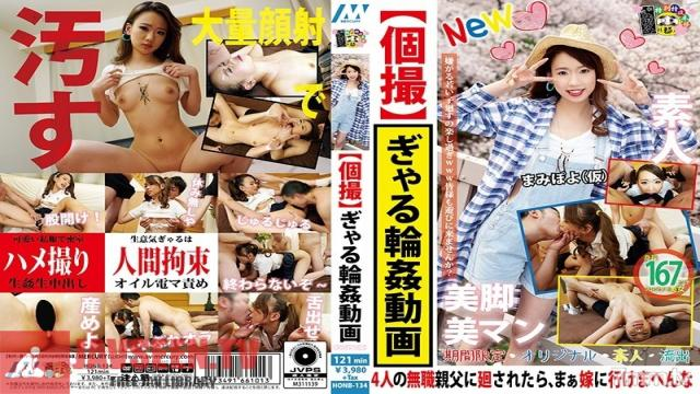 HONB-134 Studio MERCURY - (Amateur Video) Gal Gangbang Video: Mamipoyo (temporary)