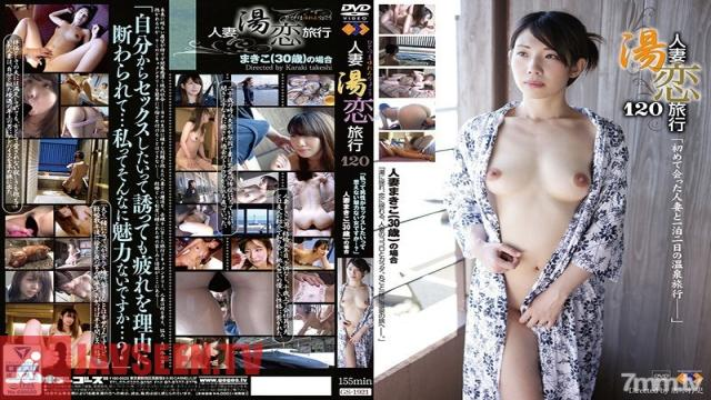 GS-1921 Studio GOS - Married Woman Hot Water Love Trip 120