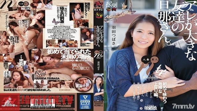DASD-510 Studio Das - Married Woman Cuckolds With A Black Man Her Friend's Husband Has A Big Dick. She Sees His Dangerous Erection For The First Time. Tsubasa Haneda