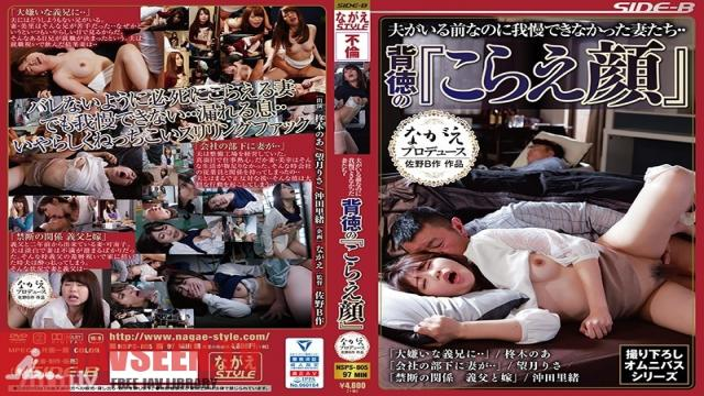 NSPS-805 Studio Nagae Style - Married Women Who Couldn't Control Themselves Even Though Their Husbands Were In Front Of Them... The Immoral Expression Of Endurance
