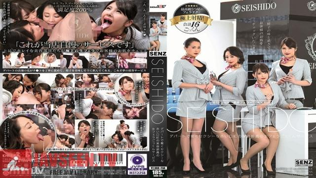 SDDE-591 Studio SOD Create - SEISHIDO A Beautiful Department Store Worker In The Beauty Section With Sexy Red Lipstick Is Giving Out Raw Blowjob Cum Swallowing Services