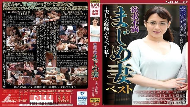 NSPS-818 Studio Nagae Style - The Best Of Serious But Sexually Frustrated Married Women ~My Husband Was The Only Person I Ever Slept With~