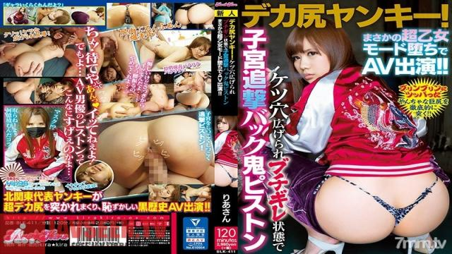 BLK-411 Studio kira*kira - A Delinquent With A Big Ass! Fucking The Angry Girl Relentlessly From Behind While Stretching Her Asshole Turns Her Into A Maiden In Her Porn Appearance!!