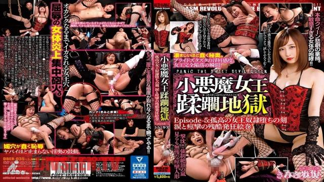 DBER-035 Studio BabyEntertainment - Little Devil Queen Violation Hell Episode 5: Isolated Queen Becomes Slave Cruel Lunatic Picture Of Tears And Twitching Ayumi Kimito