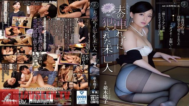 ATID-324 Studio Attackers - A Widow Who Got Fucked By Her Husband's Son Toko Namiki