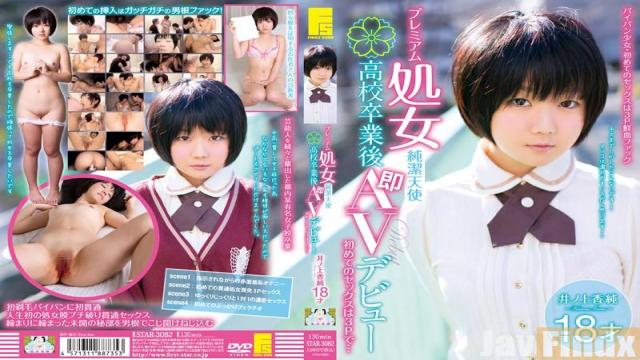 STAR-3082 Studio First Star AV Debut In 3P Sex For The First Time Immediately After Graduating From School ? Premium 18-year-old Virgin Virginity Angel Haze Inoue ...