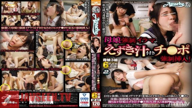 AP-677 Studio Apache - A Mother And Daughter, Forced To Cum While Dribbling Juicy Juices And Getting Pumped With Big Dicks! We Invade This Home And Subject A Mother And Daughter To Deep Throat Dick Sucking! When Her Beloved Daughter Gets Our Cocks Nice And Wet With Her
