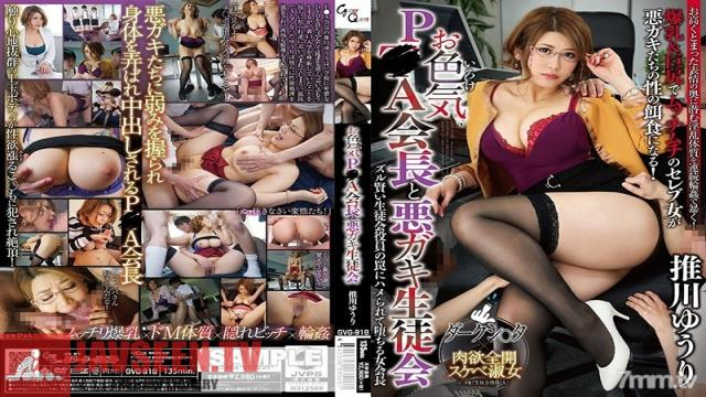 GVG-918 Studio GLORY QUEST - A Sexy P*A Director And A Bad Boy Student Council President Yuri Oshikawa