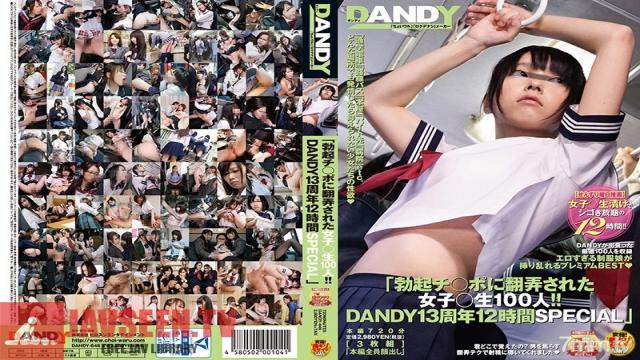 DANDY-646 Studio DANDY - 100 Sch**lgirls Who Were Teased And Toyed With Rock Hard Cocks!! DANDY 13th Year Commemorative 12-Hour SPECIAL