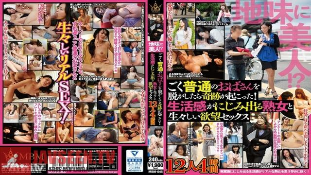 MBM-045 Studio Prestige - She's Plain But Beautiful!? When This Totally Normal Lady Took Off Her Clothes, It Was A Miracle! Raw, Lusty Sex With A Mature Woman, Brimming With The Normalcy Of Ordinary Life 12 Ladies 4 Hours