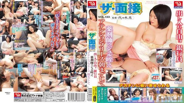 TMRD-583 Studio Atena Eizou You have until the morning Attention Please Eh Juru sucking of The interview VOL.133 out freedom ® banker pharmacist
