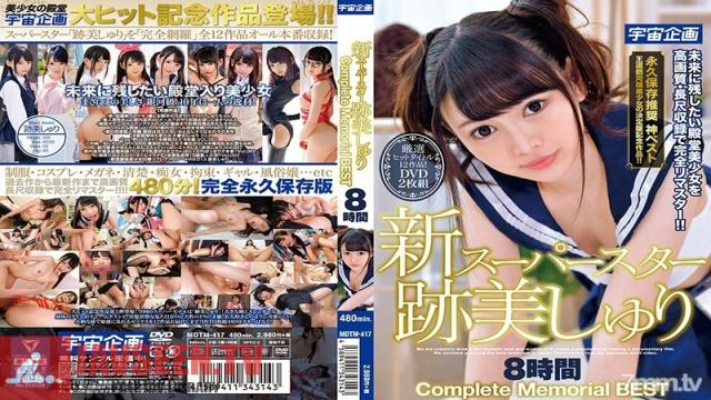 MDTM-417 Studio Media Station - A New Superstar Shuri Atomi Complete Memorial Best Hits Collection 8 Hours