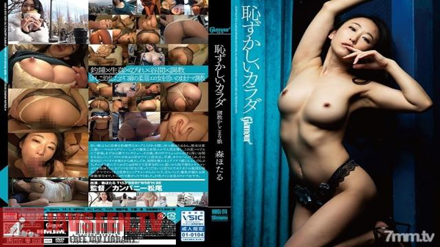 HMGL-174 Studio HMJM - Shy Bodies This Girl Gives In To Breaking In Training Hotaru Mori