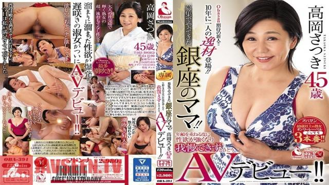OBA-391 Studio Madonna - A Fresh Face Brand New Obasan Hope!! A Once-In-10-Years Genius Has Arrived!! We Put The Call Out And This Ginza Madam Answered!! Satsuki Takaoka 45 Years Old The Older She Gets, The Hornier She Gets, And Now She Can No Longer Hold Herself Back As