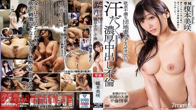 MEYD-477 Studio Tameike Goro - Rich And Thick Sweaty Creampie Adultery Sex Between A Horny Apartment Wife And A Dirty Old Man With A Pregnancy Fetish Misaki Enomoto