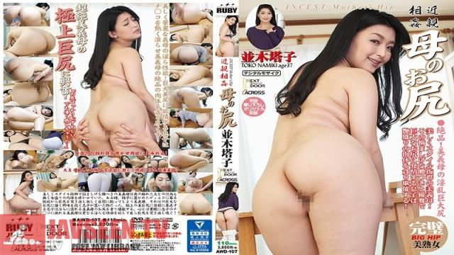 AWD-107 Studio Ruby - Fakecest: My Stepmom's Perfect Ass ~ A Work Of Art! My Hot Mother-In-Law's Huge Slutty Ass Toko Namiki