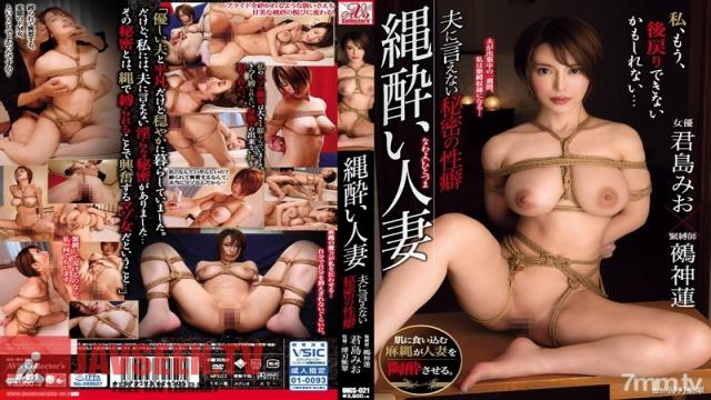 OIGS-021 Studio AVS collector's - Rope Addiction: What I Can't Tell my Husband, Mio Kimijima