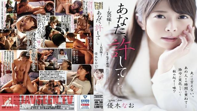 ADN-209 Studio Attackers - Darling, forgive me... Woman's Flavor Nao Yuki