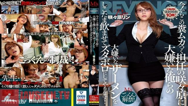 MVSD-395 Studio M's video Group - Ms. Sasahara Is A Real Bitch Of A Teacher, And We Hate Her Guts, So We're Going To Make Her Drink All Of Our Semen And Fuck Her Up! Rin Sasahara