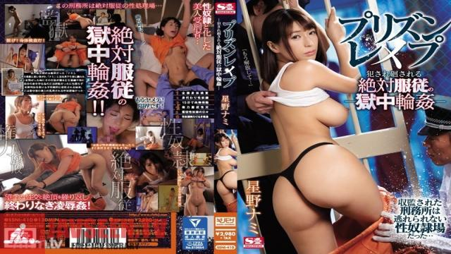 SSNI-410 Studio S1 NO.1 STYLE - Prison Rape - She Was Passed Around For Total Obedience Prison Gang Bang Rape - Please, Let Me Go... She Was Put Away Behind Bars And Now She Was In A Sex Slave Prison From Which There Was No Escape... Nami Hoshino