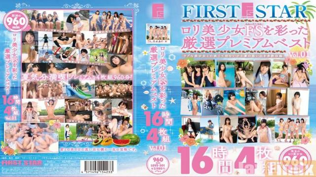 LOVE-301 Studio First Star Lori Pretty Carefully Selected Premium Last 16 Hours, Which Colored The FS 4 Disc Vol.01