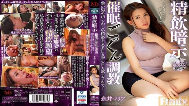 MVSD-408 Studio M's Video Group - Sperm Drinking Suggestion The ugly man's filthy semen is drunk day after day ... Hypnotic Cum Torture Maria Nagai