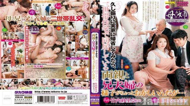 DTKM-018 Studio Takara Eizou If You Try To Go Home To The Parents' Home After A Long Time, How The Couple Brother And Parents That They Live In A Two-family House've Got A Little Funny, But ...