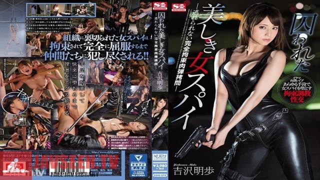 SSNI-379 Studio S1 NO.1 STYLE - The Captive, Beautiful Female Spy -Complete Restraint And Torture She Can't Escape- Akiho Yoshizawa