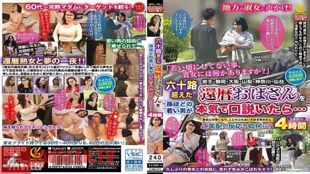 YLWN-071 Studio Yellow Moon - What Happens When A Woman In Her 60's Is Seduced By A Young Man Who Is Young Enough To Be Her Grandson?... 4 Hours