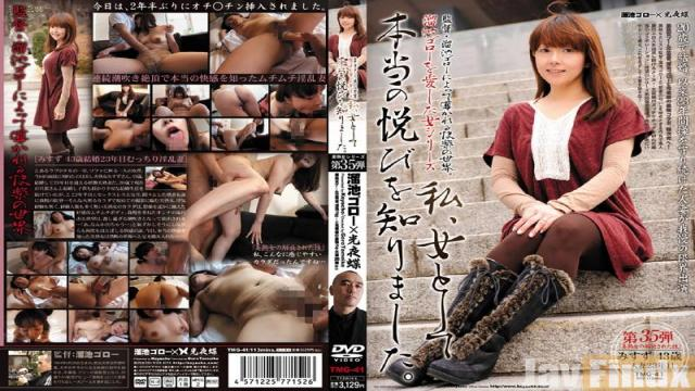 TMG-41 Studio Koyacho I Loved The Goro Pond Woman Series, Was A Real Pleasure To Know As A Woman.The Series Of 35 Bullets Beautiful Mature Woman