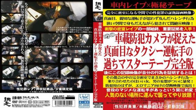ABA-087 Studio Abashiri Eizou Mistakes Master Tape Full Version Of Serious Taxi Driver That The Vehicle-mounted Security Camera Has Captured