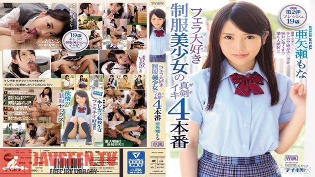 IPX-221 Studio Idea Pocket - A Blowjob Loving Beautiful Young Girl in Uniform In Serious Orgasmic Pleasure 4 Fucks Mona Ayase