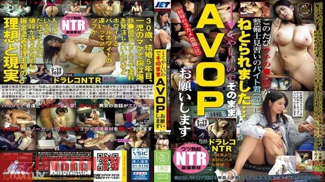 AVOP-438 Studio JET Eizo - An Apprentice Mechanic (20 Years Old) Fucked My Wife (30 Years Old)... I'm Mortified So I Want The Video To Be Sold As Porn. Featuring A Dashcam Cuckolding Video