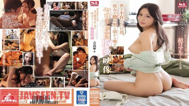 SSNI-570 Studio S1 NO.1 STYLE - While I Was Away For 5 Days, My Girlfriend Was Fucking This Guy From Morning Until Night, And It Was All Filmed On This Fucking Disgusting Video Nene Yoshitaka