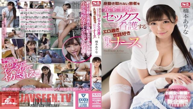 SSNI-369 Studio S1 NO.1 STYLE - The Sexy And Kind New Nurse Takes Control And Fucks A Patient Who Is Unable To Move. Arina Hashimoto