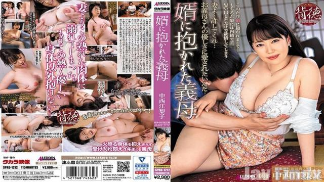 SPRD-1212 Studio Takara Eizo - A Stepmom Who Got Fucked By Her Son-In-Law Eriko Nakanishi