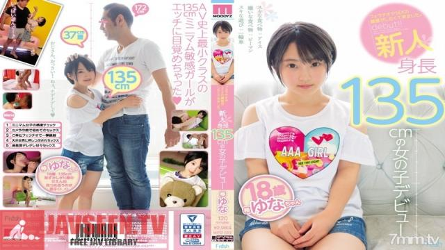 MIFD-083 Studio MOODYZ - I Came To Practice My Blowjob And Sex Techniques - 135cm Tall Fresh Face Makes Her Porno Debut - Yuna Tsubaki