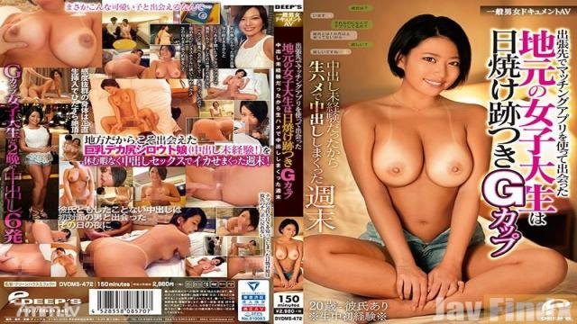 DVDMS-472 Studio Deep's - A Normal Boys And Girls Documentary Adult Video I Went On A Business Trip And Used A Dating App To Meet A Local College Girl With Tan Lines On Her G-Cup Titties She Had Never Had Creampie Sex Before, So I Fucked Her Raw And Gave Her Some Seriou