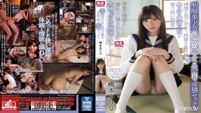 SSNI-436 Studio S1 NO.1 STYLE - Filthy, Steamy Sex In A Tiny Apartment With A Beautiful Young Girl In Uniform One Tranquil Afternoon... She Skipped Class And Came To This Cramped Apartment Filled With The Smell Of Sweat And Bodily Fluids, And With Fear, Trepidation, Lust, And