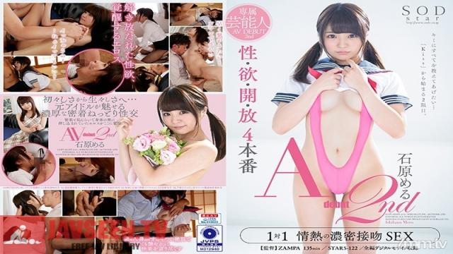 STARS-122 Studio SOD Create - Porn Debut The 2nd Sexual Awakening 4 Fucks Meru Ishihara