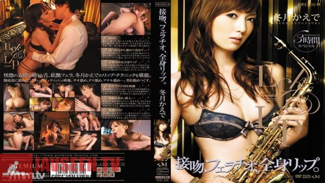 PGD-449 Studio PREMIUM - Kissing, Dick Sucking and Lips All Over the Body: Kaede Fuyutsuki