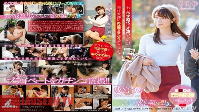 STARS-039 Studio SOD Create - What Would Happen If You Met The Teacher You Crushed On In Middle School? Rika Narumiya