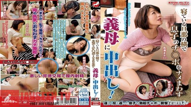 VNDS-3294 Studio STAR PARADISE - Son Gives Step Mother A Creampie After She Sucks His Cock Next To His Sleeping Dad!