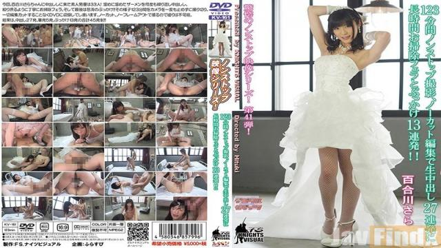 KV-161 Studio FS.KnightsVisual 123 Minutes Non-stop Shooting, Cleaning A Long Time To Cum 27 Volley In Uncut Edit Blow And Bukkake 13 Volley! !Lily River Further
