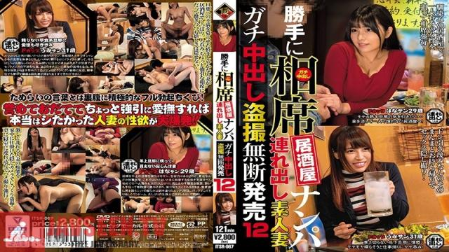 ITSR-067 Studio Big Morkal - We Barged In To A Sit-Together Izakaya Bar To Go Picking Up Girls We Took Home An Amateur Housewife For Hardcore Creampie Peeping And Filming, And We Sold The Footage Without Permission 12