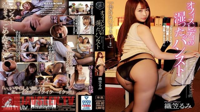 ATID-362 Studio Attackers - An Office Lady's Musty Pantyhose Rumi Orikasa